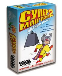 Супер Манчкин 2 Улётный Плащ